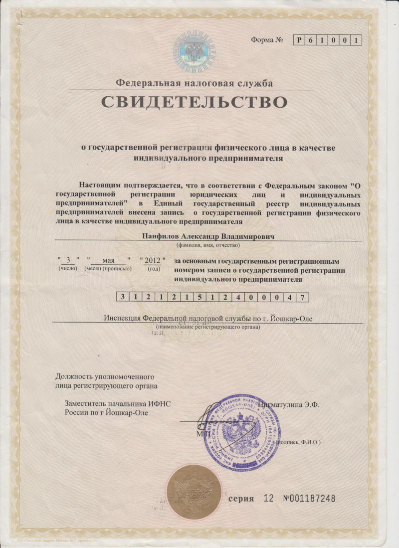 Свидетельство о государственной регистрации физического лица в качестве индивидуального предпринимателя